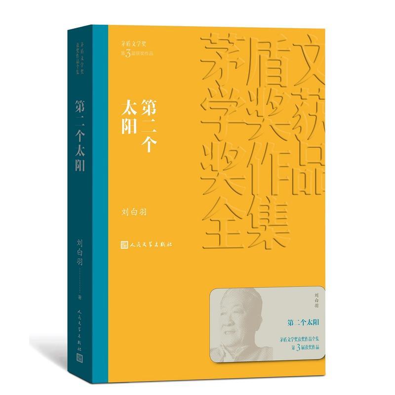 第二个太阳(pdf+txt+epub+azw3+mobi电子书在线阅读下载)
