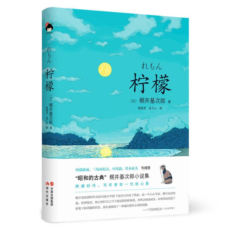 柠檬(pdf+txt+epub+azw3+mobi电子书在线阅读下载)