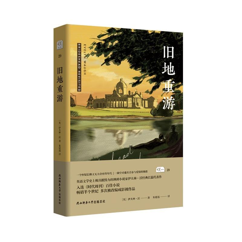 旧地重游(悦经典29)(pdf+txt+epub+azw3+mobi电子书在线阅读下载)