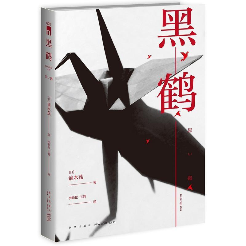 黑鹤(pdf+txt+epub+azw3+mobi电子书在线阅读下载)