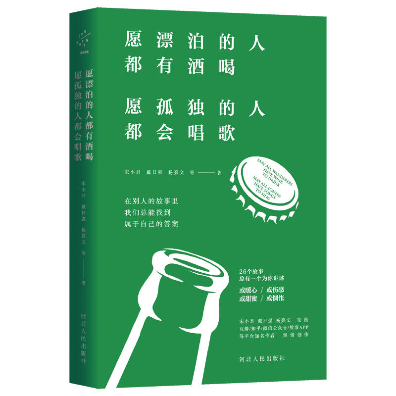 愿漂泊的人都有酒喝(pdf+txt+epub+azw3+mobi电子书在线阅读下载)