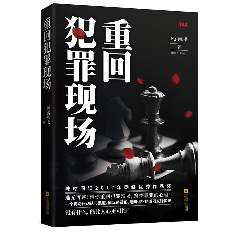 重回犯罪现场(pdf+txt+epub+azw3+mobi电子书在线阅读下载)