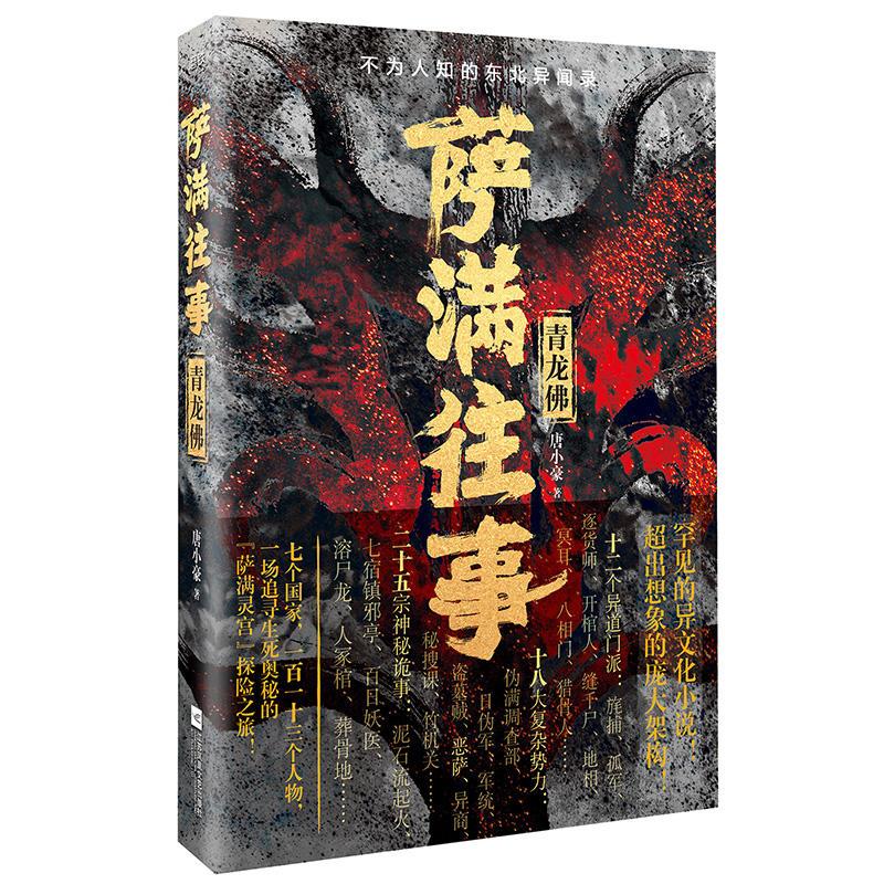 萨满往事青龙佛(pdf+txt+epub+azw3+mobi电子书在线阅读下载)