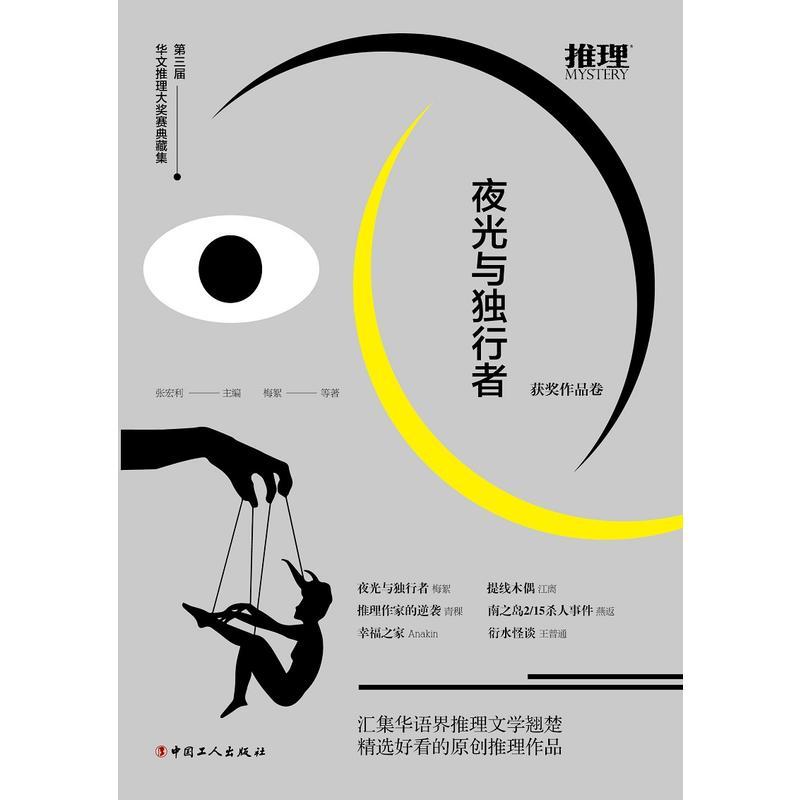 《夜光与独行者》(pdf+txt+epub+azw3+mobi电子书在线阅读下载)