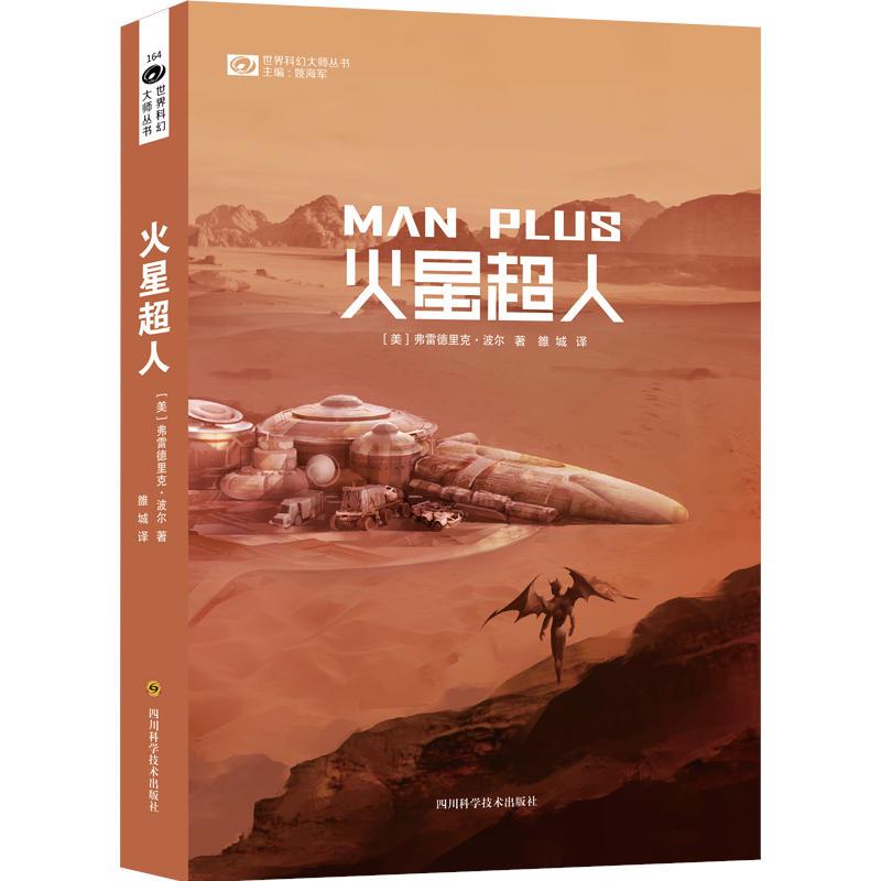 火星超人(pdf+txt+epub+azw3+mobi电子书在线阅读下载)