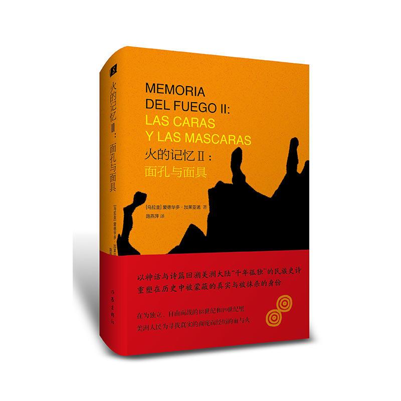 火的记忆2:面具与面孔(pdf+txt+epub+azw3+mobi电子书在线阅读下载)