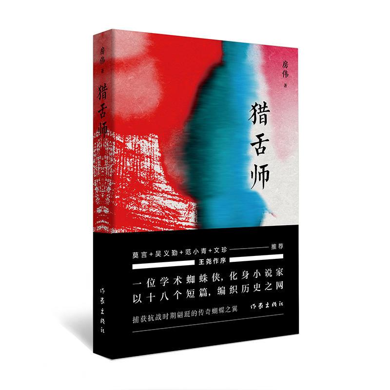 猎舌师(pdf+txt+epub+azw3+mobi电子书在线阅读下载)