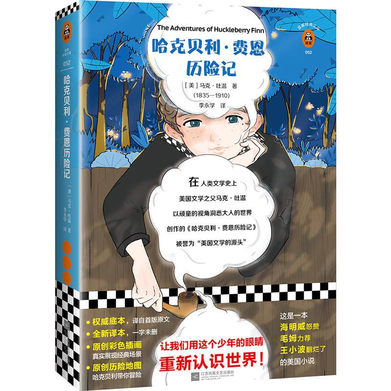 哈克贝利·费恩历险记(pdf+txt+epub+azw3+mobi电子书在线阅读下载)