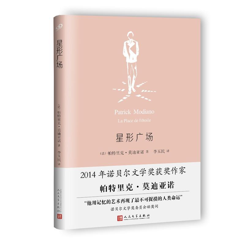 星形广场(pdf+txt+epub+azw3+mobi电子书在线阅读下载)