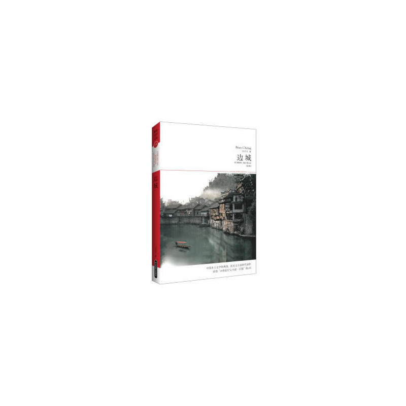 边城(pdf+txt+epub+azw3+mobi电子书在线阅读下载)