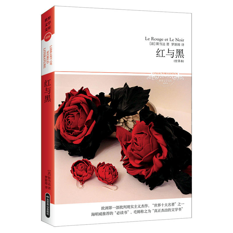 红与黑(全译本)(pdf+txt+epub+azw3+mobi电子书在线阅读下载)