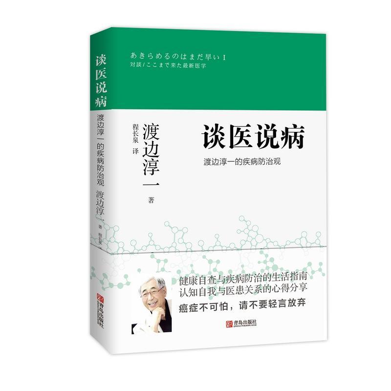 谈医说病:渡边淳一的疾病防治观(pdf+txt+epub+azw3+mobi电子书在线阅读下载)