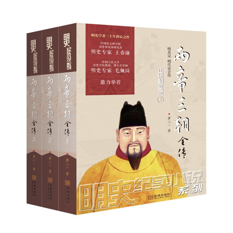 两帝三朝全传(pdf+txt+epub+azw3+mobi电子书在线阅读下载)