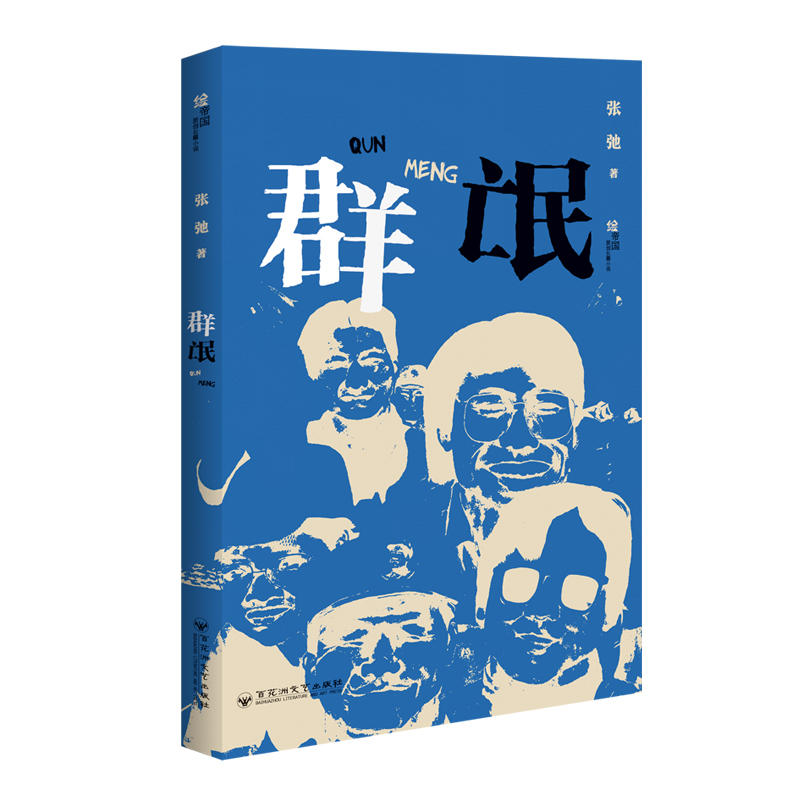 群氓(pdf+txt+epub+azw3+mobi电子书在线阅读下载)