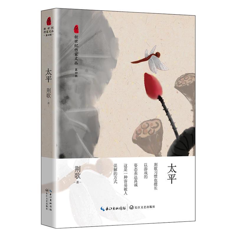 太平(pdf+txt+epub+azw3+mobi电子书在线阅读下载)