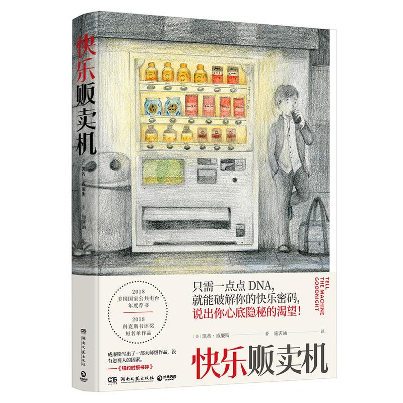 快乐贩卖机(pdf+txt+epub+azw3+mobi电子书在线阅读下载)