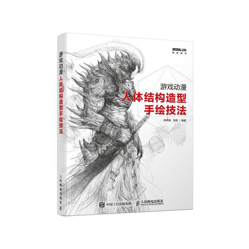 游戏动漫人体结构造型手绘技法(pdf+txt+epub+azw3+mobi电子书在线阅读下载)