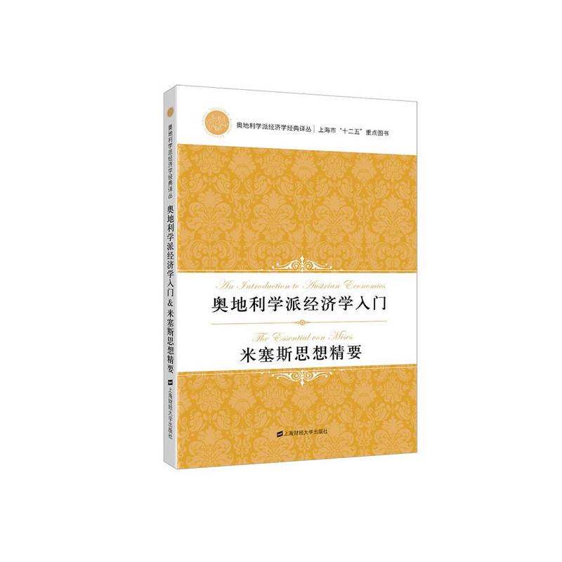 奥地利学派经济学入门&米塞斯思想精要(引进版)(pdf+txt+epub+azw3+mobi电子书在线阅读下载)