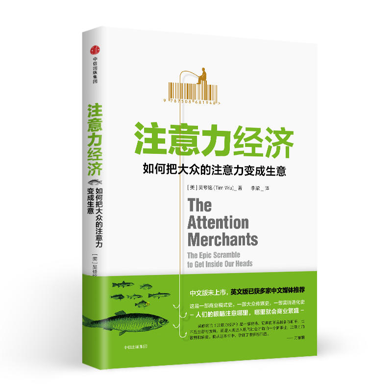 注意力经济:如何把大众的注意力变成生意(pdf+txt+epub+azw3+mobi电子书在线阅读下载)