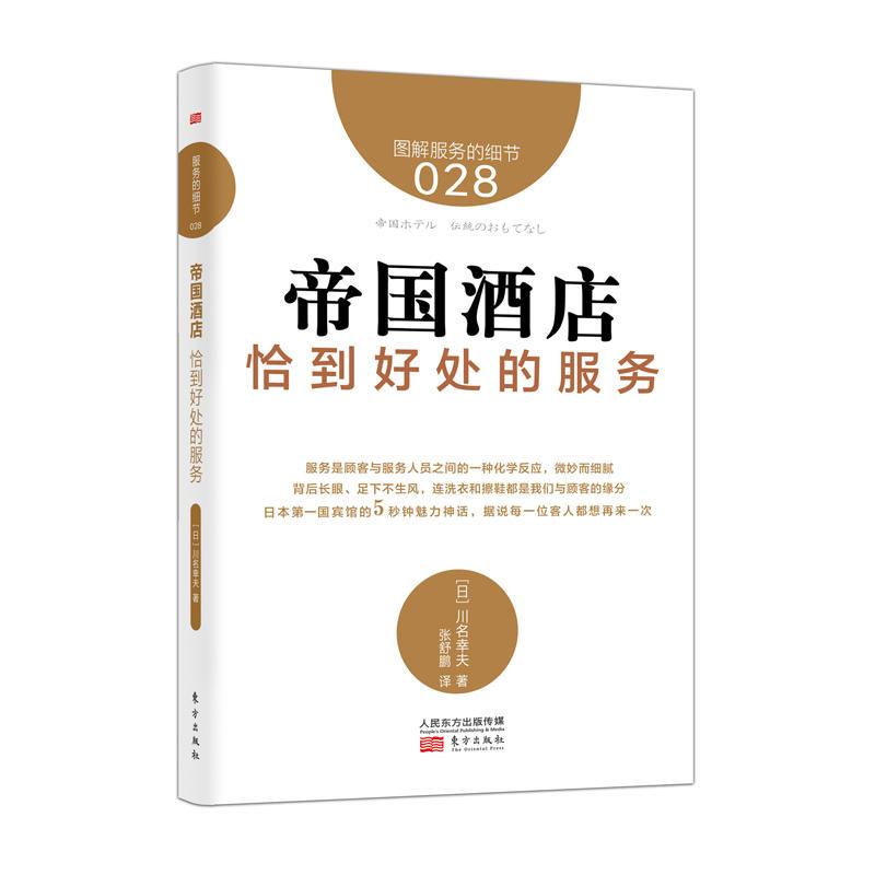 服务的细节028:帝国酒店-恰到好处的服务(pdf+txt+epub+azw3+mobi电子书在线阅读下载)