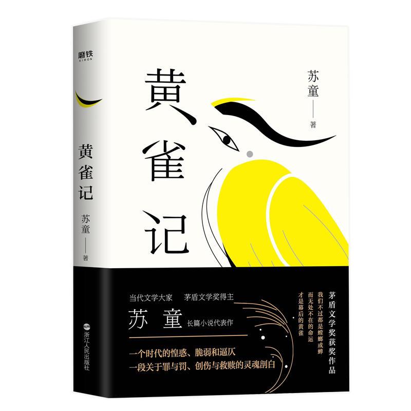 黄雀记(pdf+txt+epub+azw3+mobi电子书在线阅读下载)