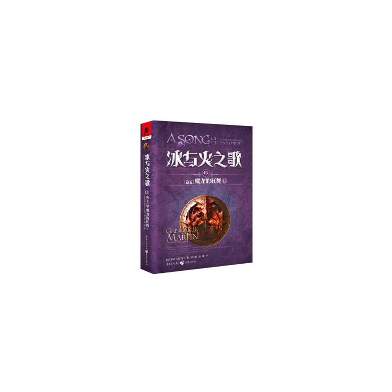 卷五-魔龙的狂舞-上-13(pdf+txt+epub+azw3+mobi电子书在线阅读下载)