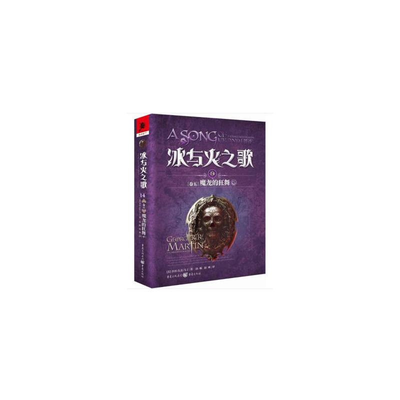 卷五-魔龙的狂舞-中-14(pdf+txt+epub+azw3+mobi电子书在线阅读下载)