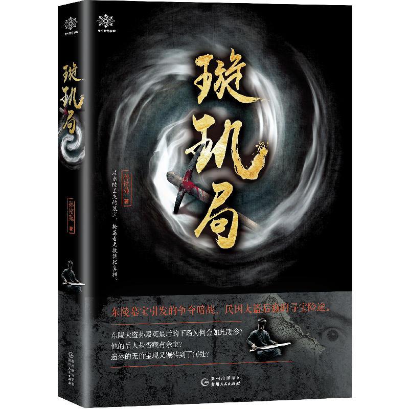 璇玑局(pdf+txt+epub+azw3+mobi电子书在线阅读下载)
