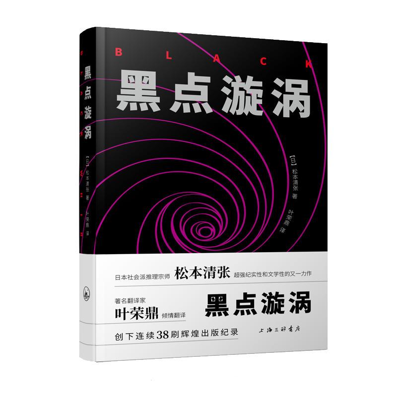 黑点旋涡(pdf+txt+epub+azw3+mobi电子书在线阅读下载)