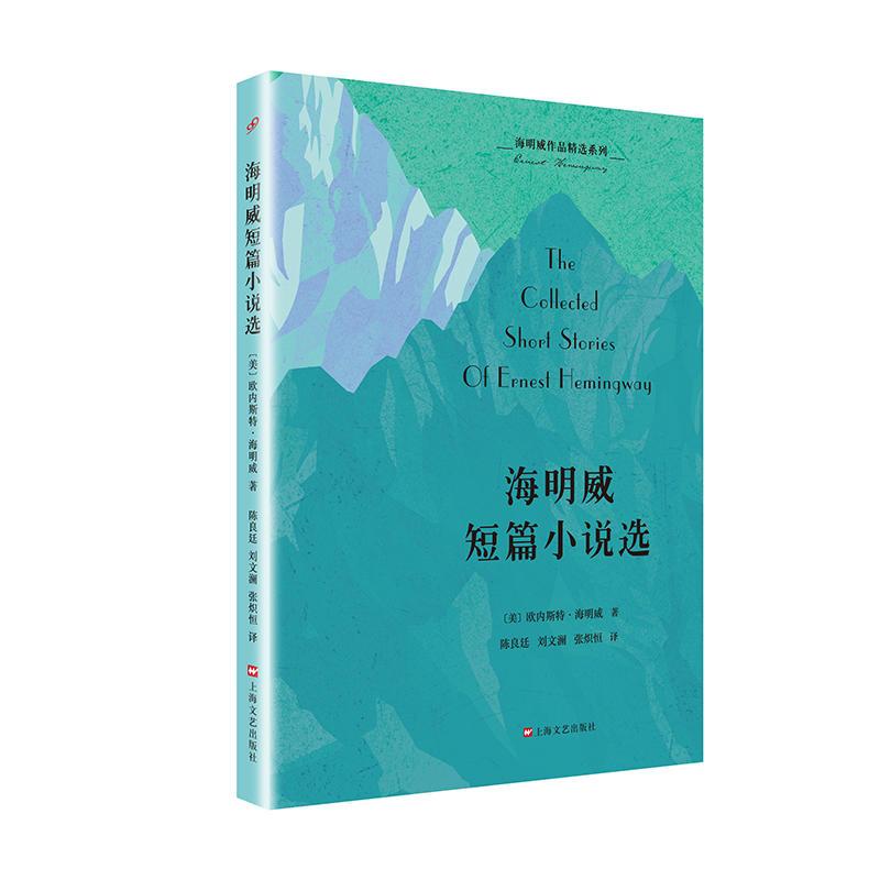 海明威短篇小说选(pdf+txt+epub+azw3+mobi电子书在线阅读下载)