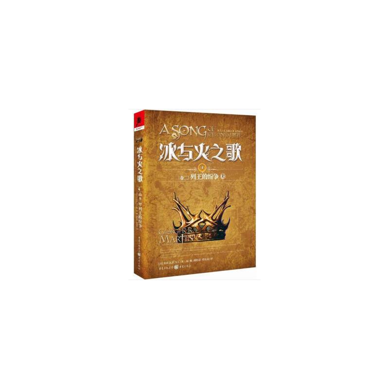 卷二-列王的纷争-上-4(pdf+txt+epub+azw3+mobi电子书在线阅读下载)