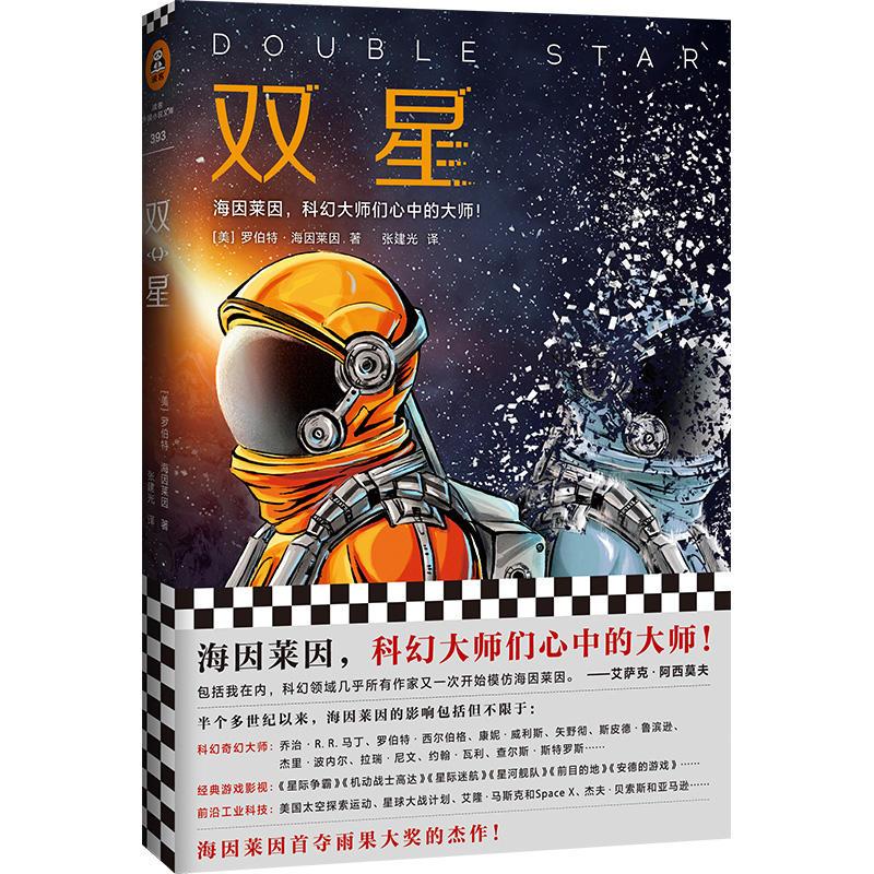 双星(pdf+txt+epub+azw3+mobi电子书在线阅读下载)