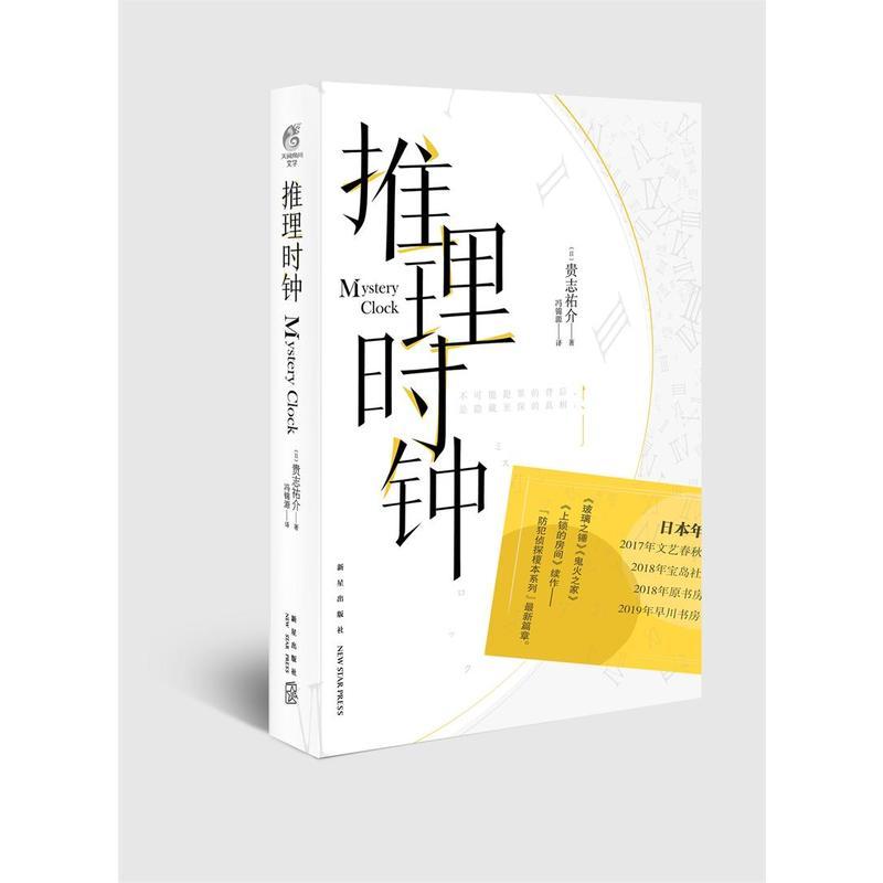 推理时钟(pdf+txt+epub+azw3+mobi电子书在线阅读下载)