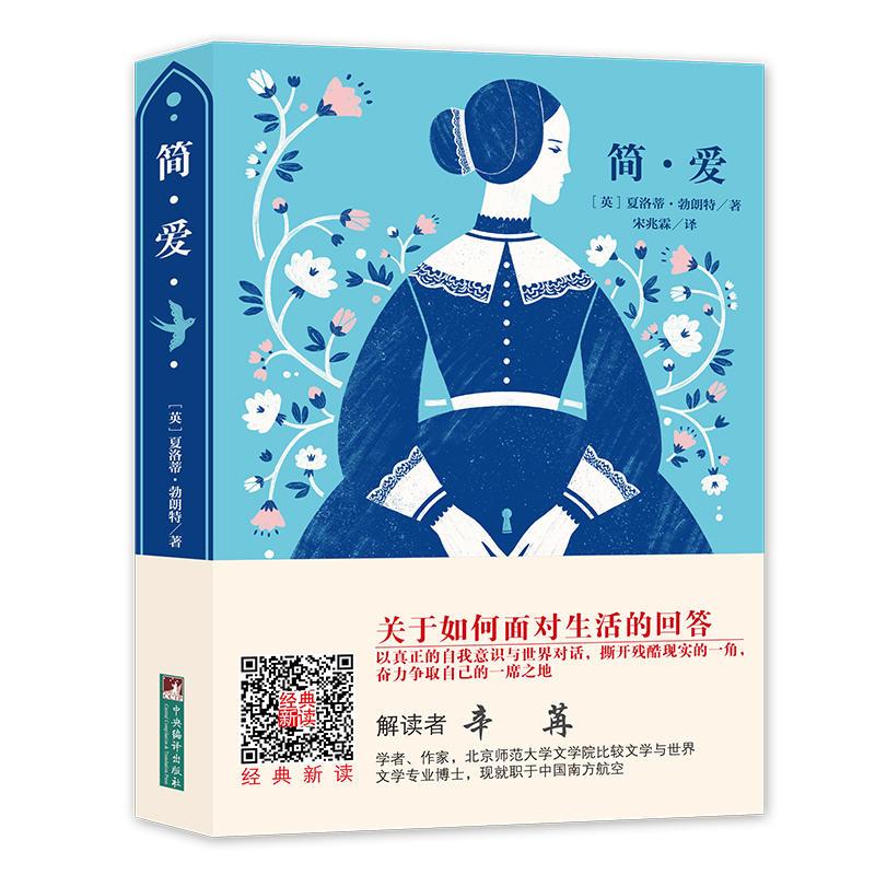 简爱(pdf+txt+epub+azw3+mobi电子书在线阅读下载)