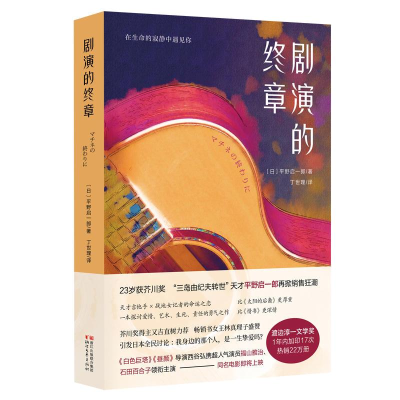 剧演的终章(pdf+txt+epub+azw3+mobi电子书在线阅读下载)