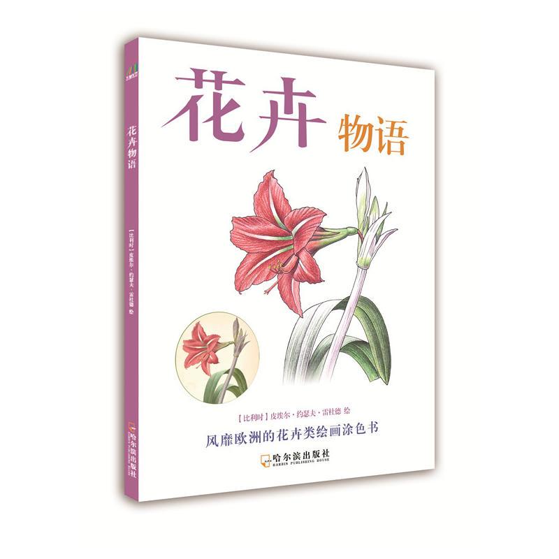 花卉物语(pdf+txt+epub+azw3+mobi电子书在线阅读下载)