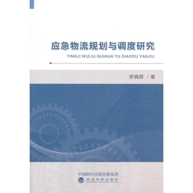 应急物流规划与调度研究(pdf+txt+epub+azw3+mobi电子书在线阅读下载)