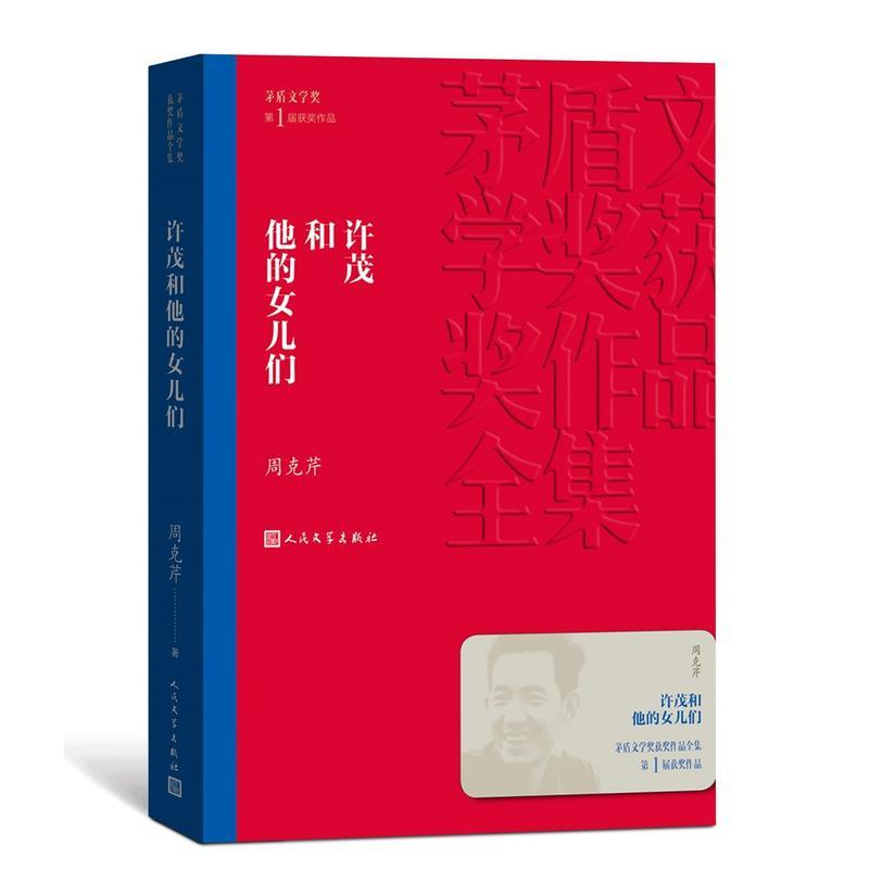 许茂和他的女儿们(pdf+txt+epub+azw3+mobi电子书在线阅读下载)