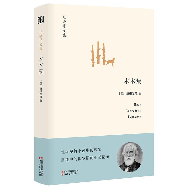 木木集(pdf+txt+epub+azw3+mobi电子书在线阅读下载)