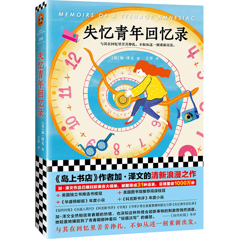 失忆青年回忆录(pdf+txt+epub+azw3+mobi电子书在线阅读下载)