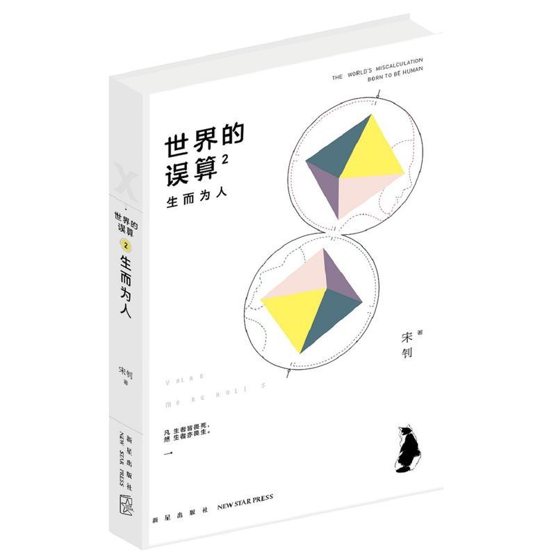 世界的误算2:生而为人(pdf+txt+epub+azw3+mobi电子书在线阅读下载)