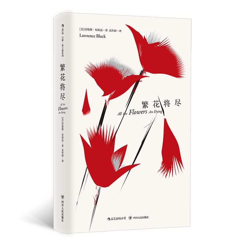 繁花将尽(pdf+txt+epub+azw3+mobi电子书在线阅读下载)