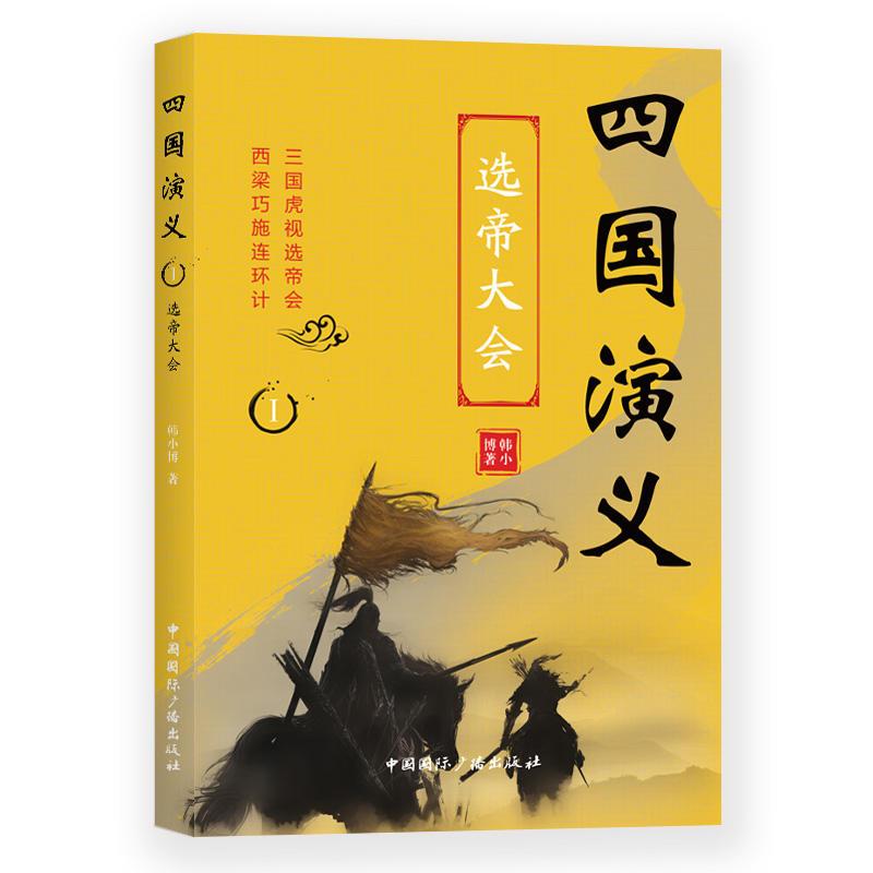 四国演义I:选帝大会(pdf+txt+epub+azw3+mobi电子书在线阅读下载)
