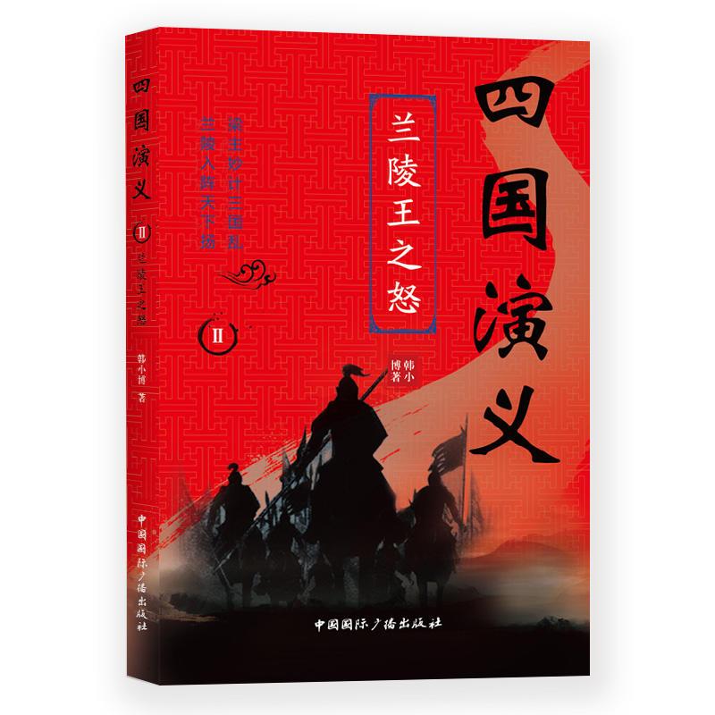 四国演义Ⅱ:兰陵王之怒(pdf+txt+epub+azw3+mobi电子书在线阅读下载)