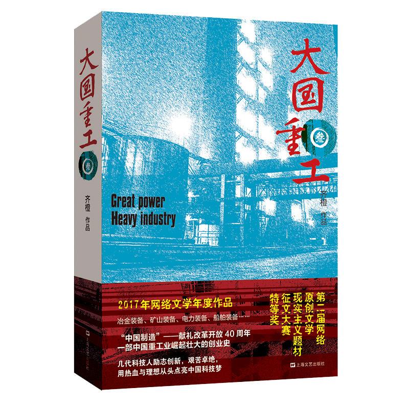 大国重工·叁(pdf+txt+epub+azw3+mobi电子书在线阅读下载)
