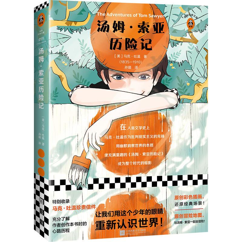 汤姆·索亚历险记(pdf+txt+epub+azw3+mobi电子书在线阅读下载)