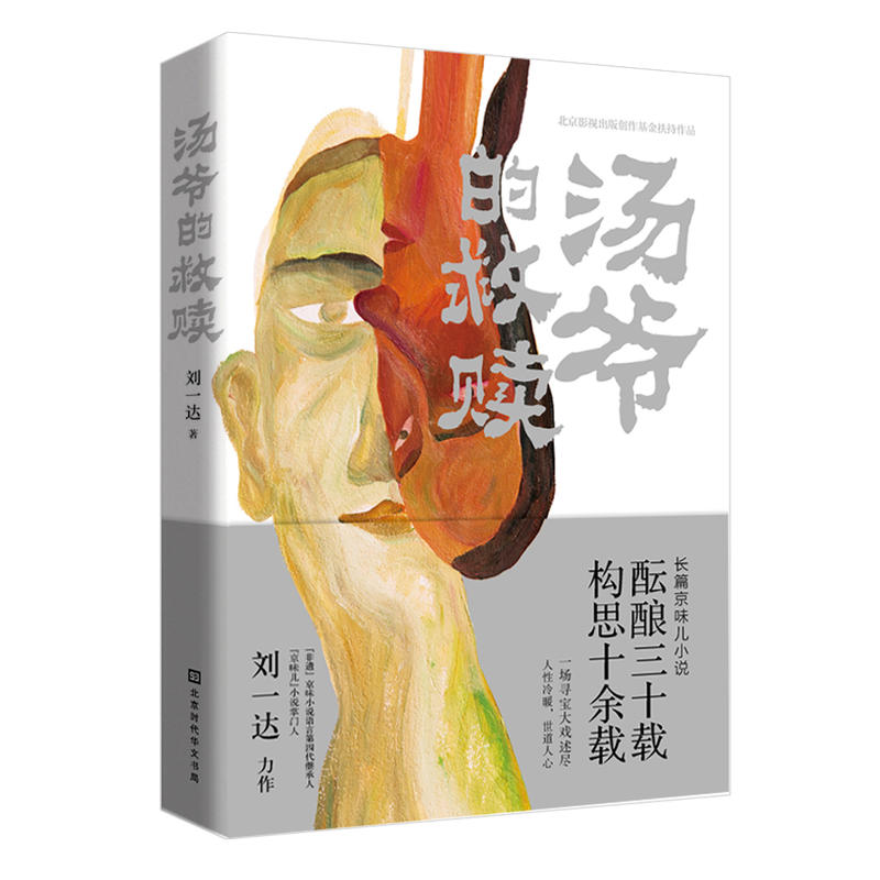 汤爷的救赎(pdf+txt+epub+azw3+mobi电子书在线阅读下载)