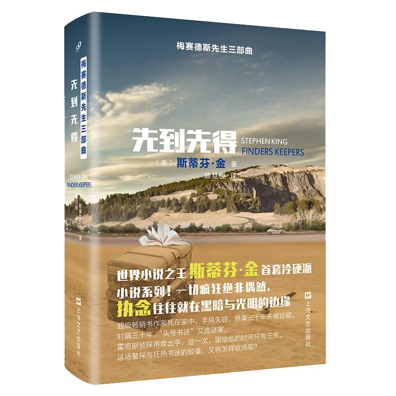 先到先得(pdf+txt+epub+azw3+mobi电子书在线阅读下载)