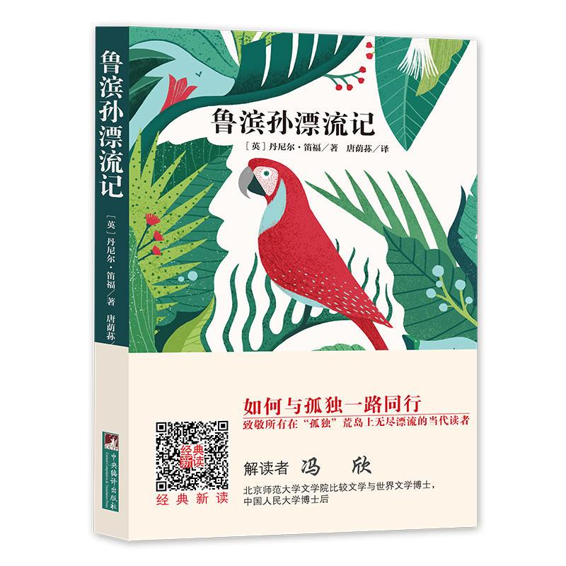 鲁滨孙漂流记(pdf+txt+epub+azw3+mobi电子书在线阅读下载)