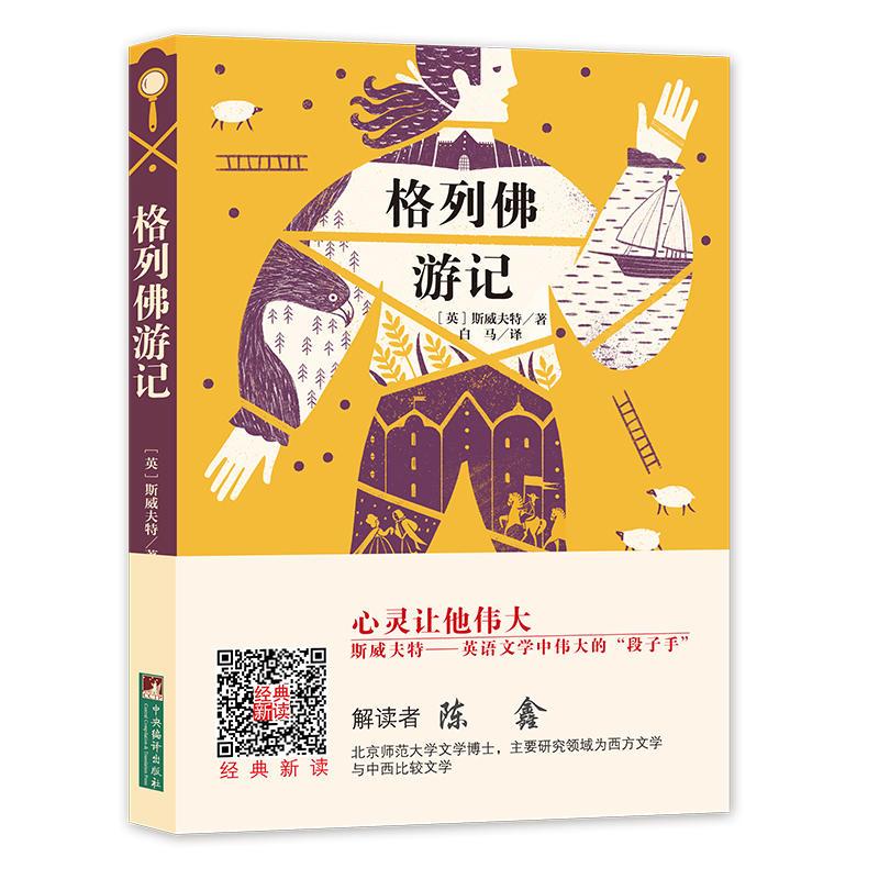 格列佛游记(pdf+txt+epub+azw3+mobi电子书在线阅读下载)